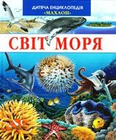 Світ моря 978-617-526-124-8