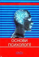 Вітенко І. С., Вітенко Т. І. Основи психології. Видання друге, перероблене і доповнене 978-966-382-060-6