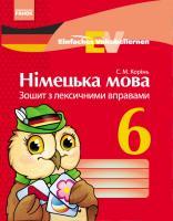 Корінь С.М. Німецька мова. 6 клас : зошит з лексичними вправами