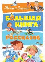 Зощенко Михаил Большая книга рассказов 978-5-389-13195-8