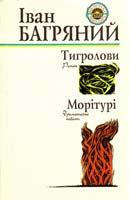 Багряний Іван Тигролови; Морітурі 966-00-0565-2