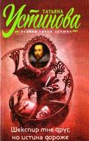 Устинова Татьяна Шекспир мне друг, но истина дороже 978-5-699-82665-0
