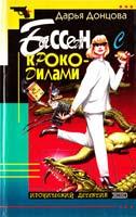 Донцова Дарья Бассейн с крокодилами 5-04-004924-2