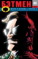 Брайан,К.,Вон Бэтмен. Игра с огнем. Часть 1 978-5-389-13087-6