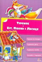 Тумко Ірина Теремок. Кіт, Півень і Лисиця 978-617-594-996-2
