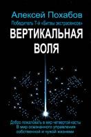 Похабов Алексей Вертикальная воля 978-5-9573-2652-6
