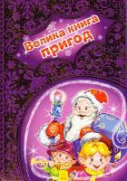 Меламед Геннадій Новорічні історії. Велика книга пригод 978-966-747-311-2