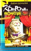 Донцова Дарья Контрольный поцелуй 5-04-007234-1