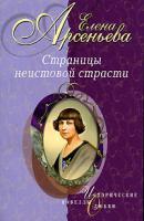 Елена Арсеньева Страницы неистовой страсти 5-699-15926-6