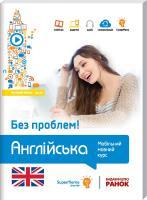 Кшижановський Г. Англійська без проблем! Мобільний мовний курс. Базовий рівень А1-А2 978-617-540-902-2