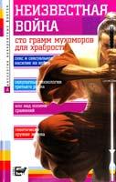 авт.-сост. А.С. Бернацкий Неизвестная война 978-5-17-055589-5