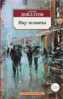 Довлатов Сергей Ищу человека 978-5-389-11952-9
