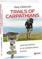 Yamalov Oleg, Ямалов Олег Trails of Carpathians. Hiking and trekking in the Ukrainian Karpaty. 80 trails 978-966-03-8763-8
