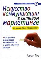 Аллан Пиз Искусство коммуникации в сетевом маркетинге 5-699-06065-0