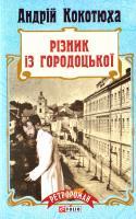Кокотюха Андрій Різник із Городоцької 978-966-03-7517-8