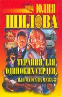 Юлия Шилова Терапия для одиноких сердец, или Охота на мужа - 3 5-17-013371-5, 5-7905-1881-8