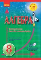 Захарийченко Ю.А., Захарийченко Л.И.,  Маркова И.С.,  Карпик В.В. Методичні рекомендації та відповіді. Додаток до видання: