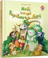 Читай Володимир Нові історії Чарівного Лісу 978-617-679-040-2