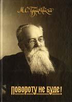 Грушевський Михайло Поворотунебуде! : Соціально-політичні праці1917—1918 pp. 978-966-2562-63-7