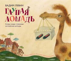 Левин Вадим Глупая лошадь 978-5-389-00156-5