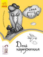 Стус Таня Читальня. День народження 978-617-09-3399-7