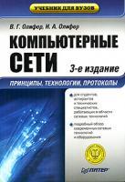 В. Г. Олифер, Н. А. Олифер Компьютерные сети. Принципы, технологии, протоколы. Учебник для вузов 5-469-00504-6, 5-469-00504-9
