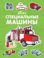 Крюковский Андрей Мои специальные машины 978-5-389-15036-2