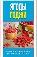 Николаева Юлия Ягоды годжи 978-5-386-08171-3