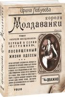Лобусова Ирина Короли Молдаванки 978-966-03-9187-1