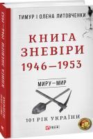 Тимур і Олена Литовченки Книга Зневіри. 1946—1953 978-966-03-8511-5