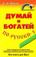 Попов Сергей Думай и богатей по-русски - 5 978-5-8183-1678-9