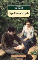 Белый Андрей Серебряный голубь 978-5-389-07952-6