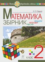 Будна Наталя Олександрівна Математика. 2 клас. Задачі, вправи, тести. НУШ 978-966-10-5174-3