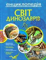 Крістель Суїа, Жан Ле Люф Світ динозаврів: енциклопедія 978-617-526-473-7