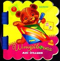 Сонечко Ірина Шнурівочка. Мої іграшки. (картонка)