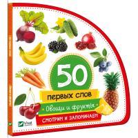 Жученко М. 50 перших слів Овочі та фрукти Дивимось і запам'ятовуємо 978-966-942-079-4
