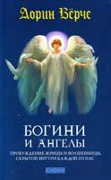 Дорин Верче Богини и ангелы: Пробуждение жрицы и волшебницы, скрытой внутри каждой из нас 978-5-399-00267-5