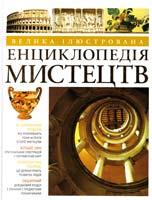 Холлінгсворт Мері Велика ілюстрована енциклопедія мистецтв 978-617-526-382-2