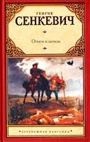 Сенкевич Генрик Огнем и мечом 978-5-17-066617-1