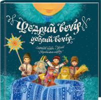 Пилипчак Марія Щедрий вечір, добрий вечір... Святкові обряди і звичаї українського народу 978-617-12-1563-4