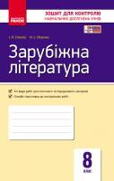 Полулях Н.С.  Столій І.Л. Зарубіжна література. 8 клас : зошит для контролю навчальних досягнень учнів
