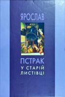 Ярослав Пстрак. У старій листівці. Українське мистецтво у старій листівці. Випуск 2 978-966-668-444-1