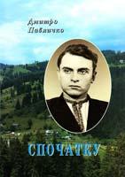 Павличко Дмитро Спочатку: поезії 978-966-500-304-5