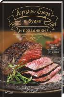 Тумко Лучшие блюда в будни и праздники 978-966-942-461-7