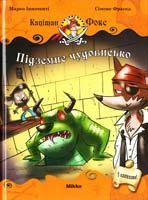 Інноченті Марко, Фраска Сімоне Підземне чудовисько 978-617-588-025-8