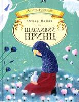 Вайлд Оскар Щасливий принц 978-617-526-092-0