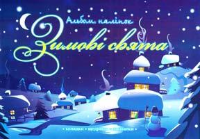 Зимові свята. Альбом наліпок 978-966-262-352-9