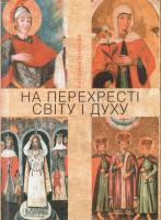 Новікова Катерина На перехресті світу і духу 978-617-569-112-0