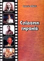 Добко Олексій Слідами тиранів 978-966-361-193-8
