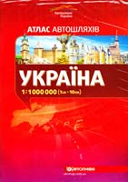Україна. Атлас автошляхів. 1см=15км 978-617-670-524-6